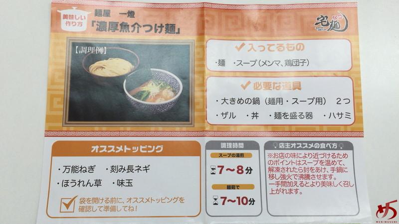 麺屋 一燈 (5)