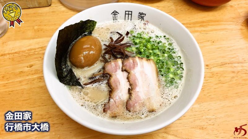 久々の聖地巡礼!福岡の至宝というべき、極上の黒豚とんこつらーめん