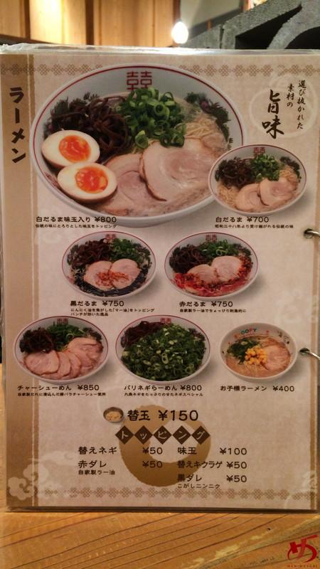 博多だるまネクスト イオンモール福岡店 (10)