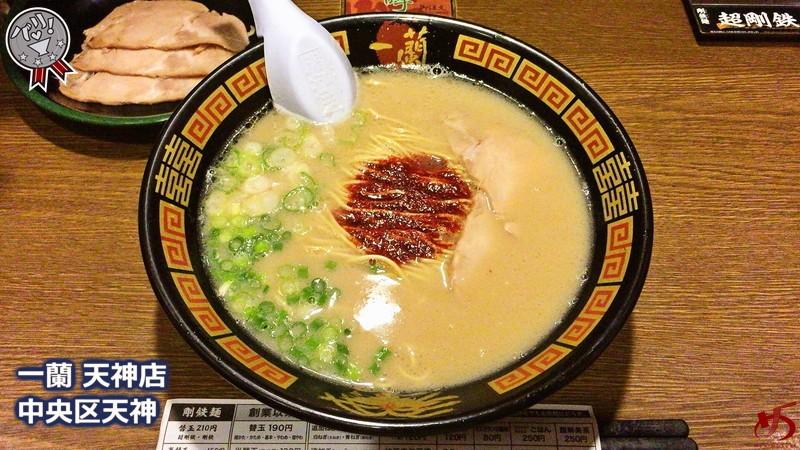 """カタ麺好きはマスト!替玉&超剛鉄で真の""""カタさ""""を存分に楽しむべし"""