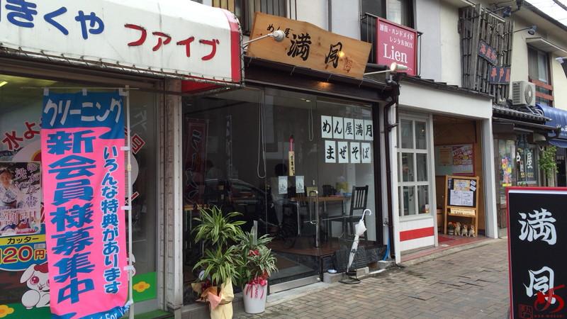 東京ラーメン めん屋 満月 (5)
