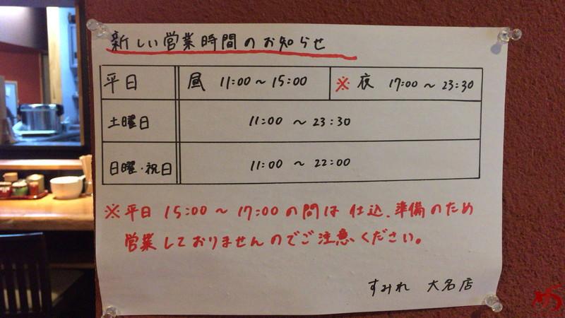 すみれ大名店 (4)