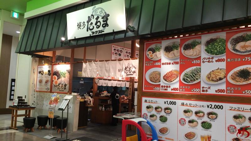 博多だるまネクスト イオンモール福岡店 (6)