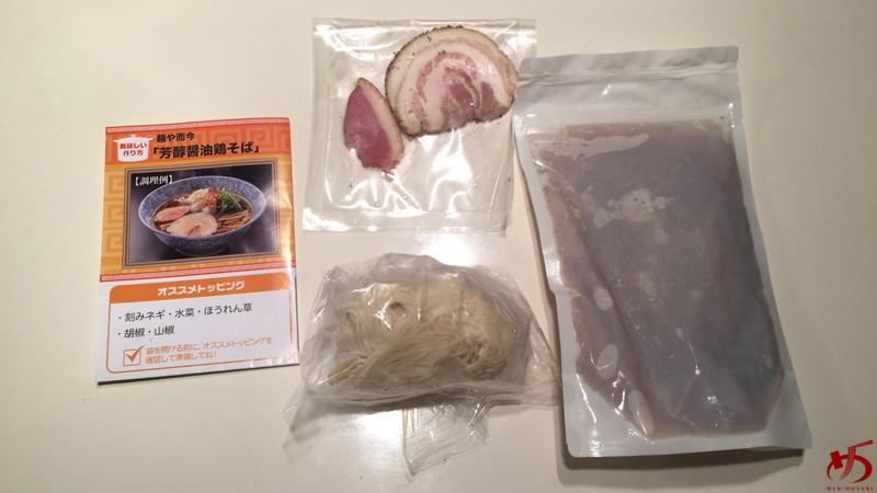 麺や而今 (4)