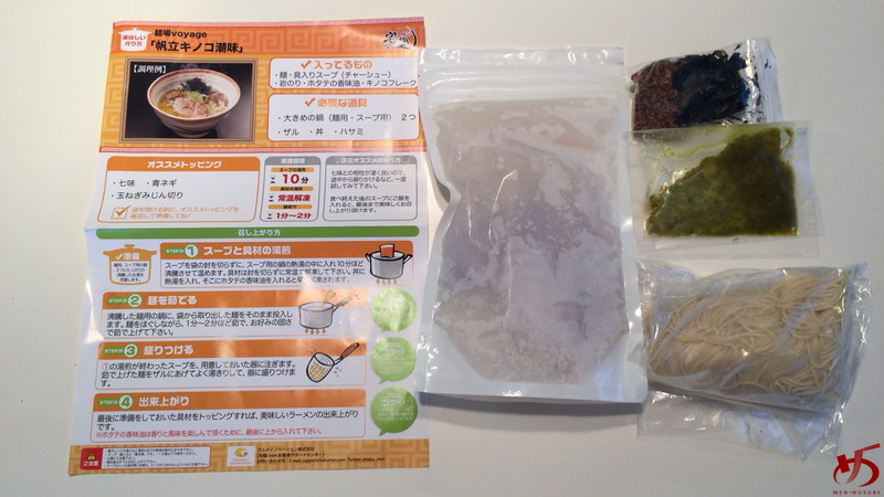 麺場voyage (4)
