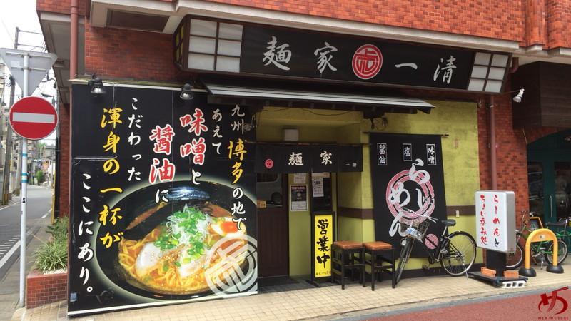麺家一清 (5)