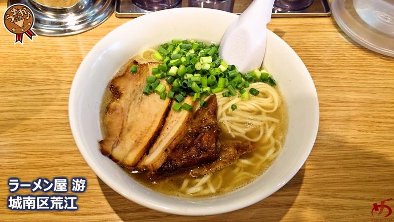 ラーメン屋游 (1)[1]