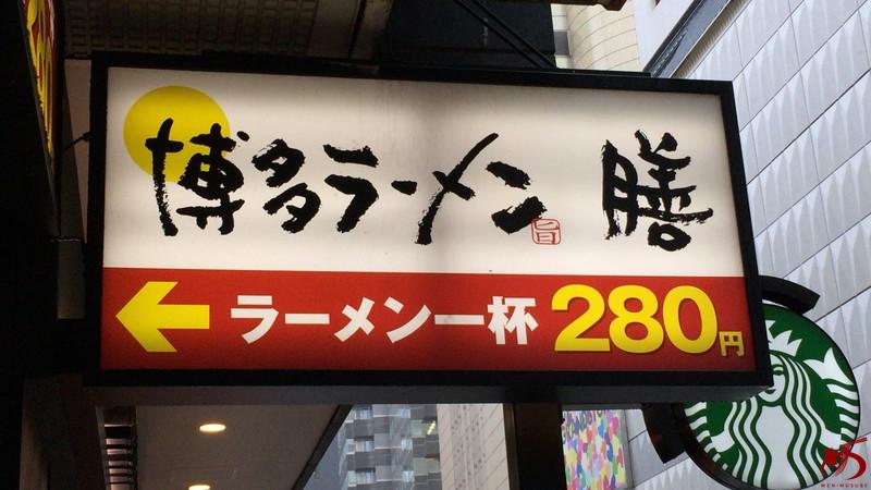 博多ラーメン 膳 天神メディアモール店 (10)