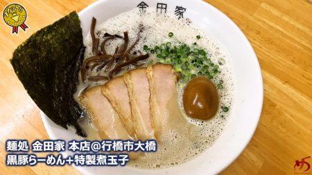 【麺処 金田家 本店@行橋市大橋】 聖地巡礼!福岡の至宝エスプレッソとんこつを味わう