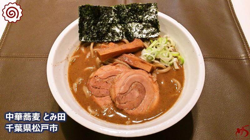 超高濃度なのに雑味ゼロ!甘みと薫りの極太麺で味わう、至高の魚介とんこつ