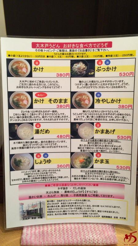 さぬきうどん大木戸 福岡舞鶴店 (6)