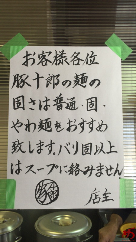 博多豚十郎 (8)