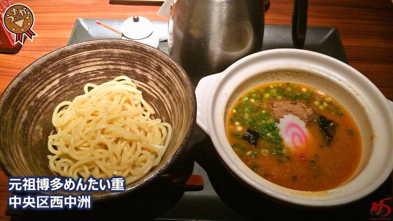 博多発・日本初!明太子のコクと旨味を抽出した最高級つけ麺