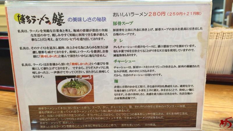 博多ラーメン 膳 天神メディアモール店 (8)