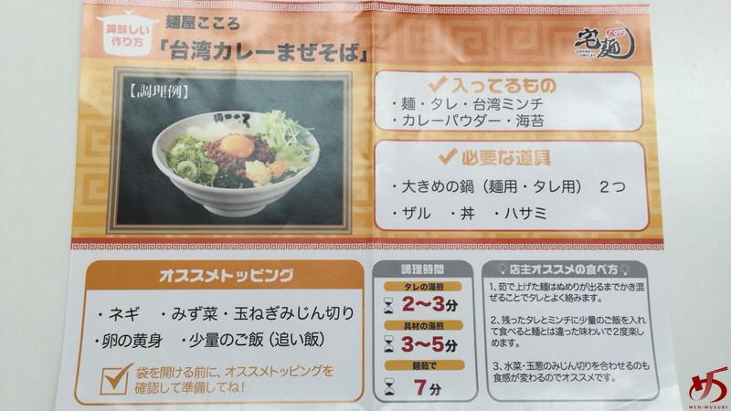 麺屋 こころ (6)