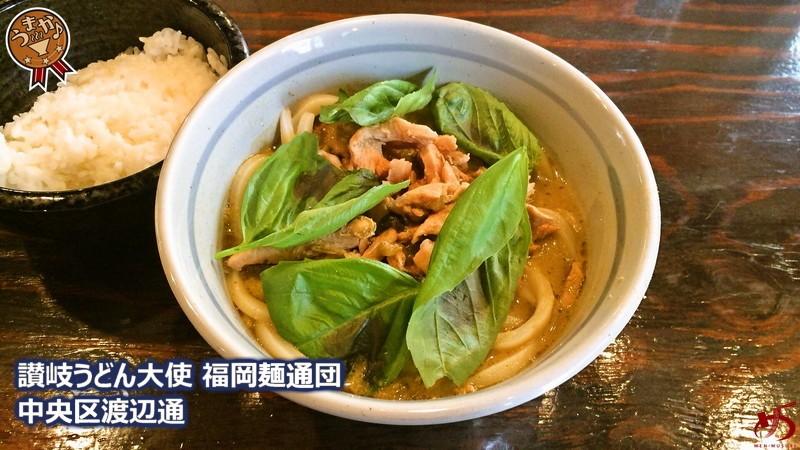 この夏は麺通団のカレーうどん3種でキマリ♪第一弾はマッサマンカレー