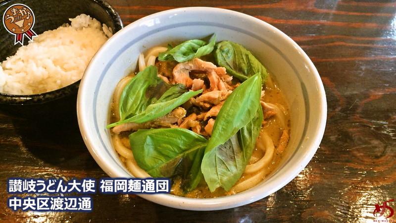 麺通団 (1)[1]