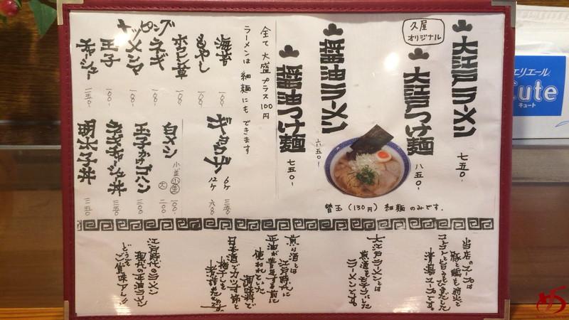 久屋 (6)