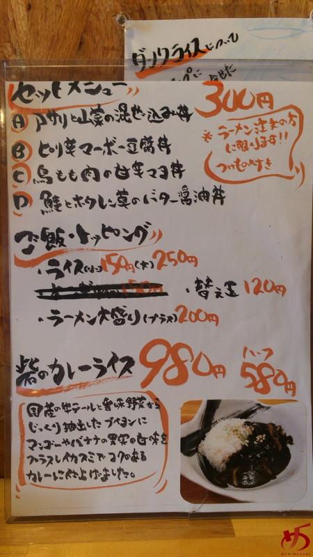 らーめん砦 (12)