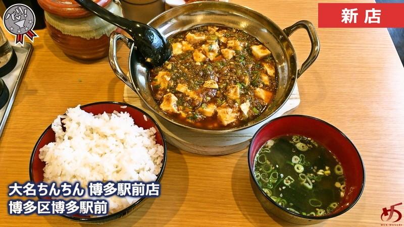 超名店、四川飯店仕込みの麻婆豆腐!ごはんがススム極旨メニュー