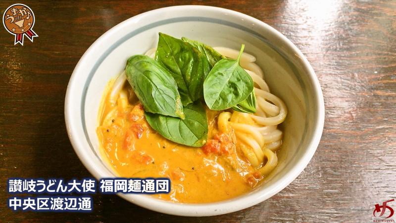 福岡麺通団 (1)[1]