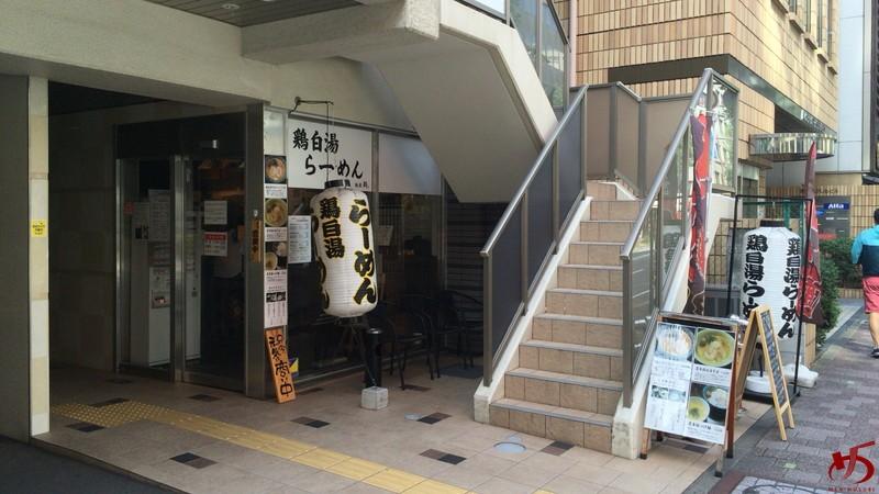 【店舗情報】麺屋 鸛(こうのとり)