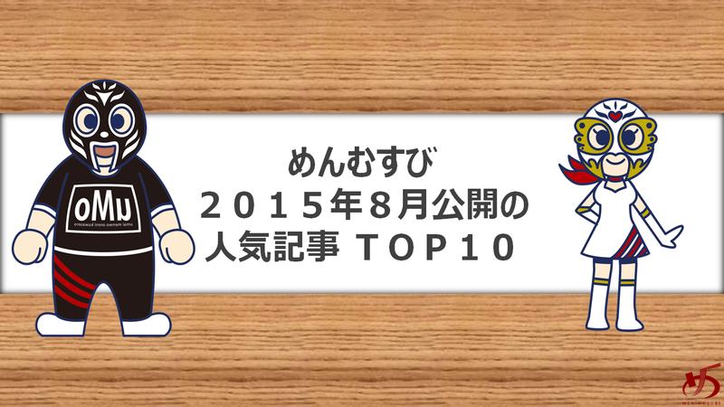 めんむすび 2015年8月公開の人気記事 TOP10