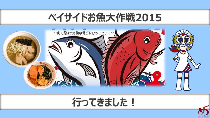 ベイサイドお魚大作戦2015 行ってきました!
