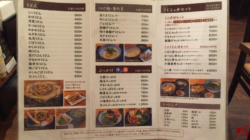 うどん和助 天神店 (11)