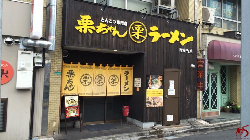 栗ちゃんラーメン 紺屋町店 (6)