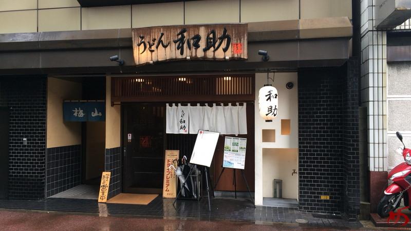 うどん和助 天神店 (8)