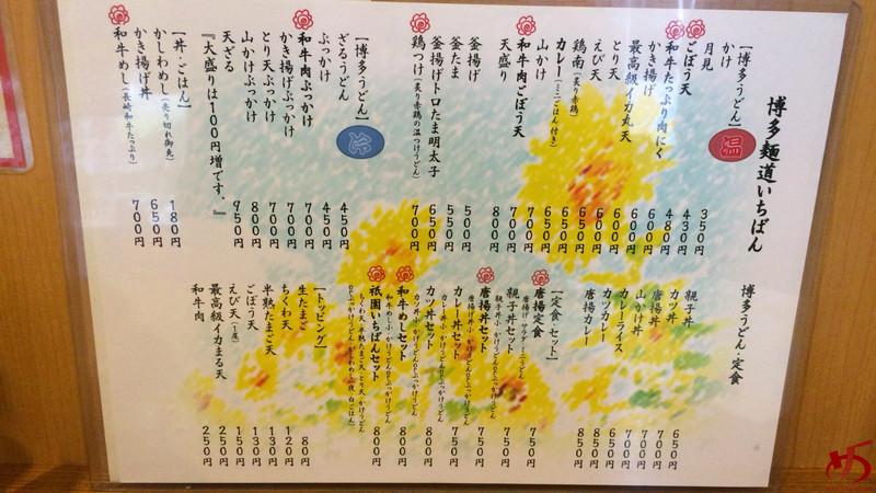 祇園いちばん (11)