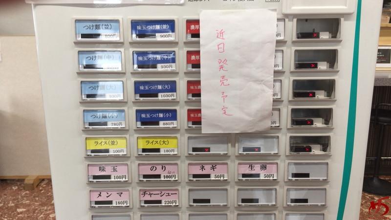 麺屋サキマサ (3)
