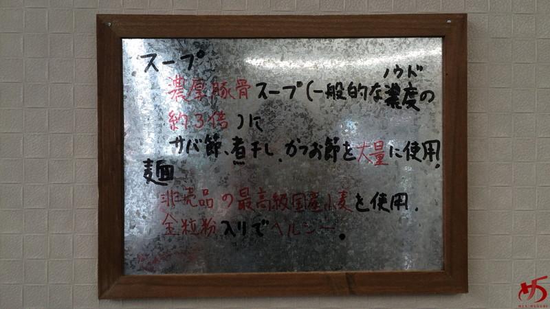 麺屋サキマサ (8)
