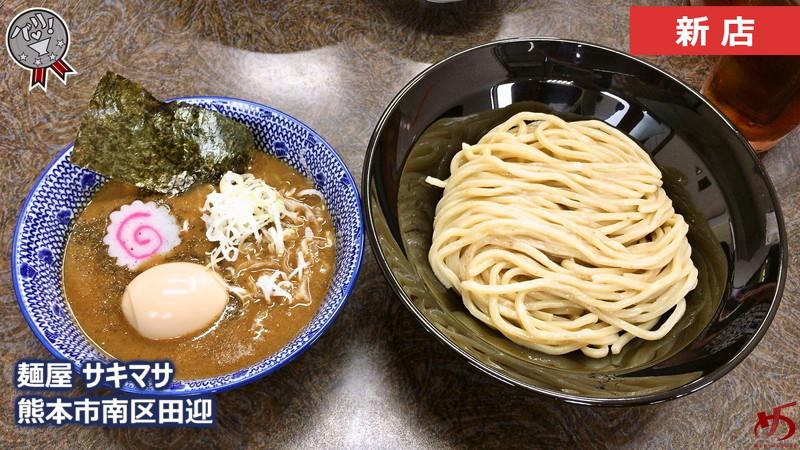 麺屋 サキマサ