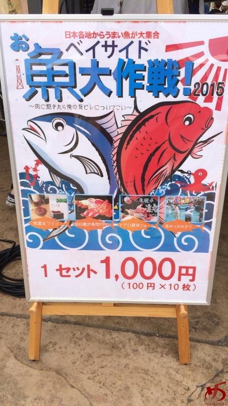 ベイサイドお魚大作戦2015 (1)