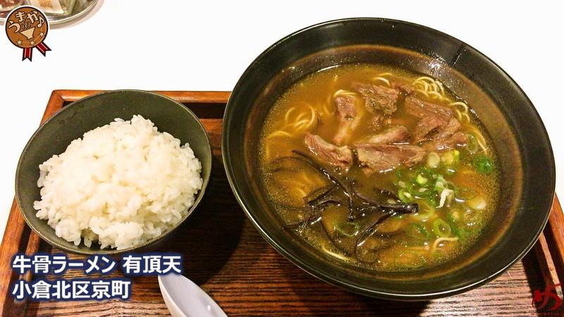 本場、鳥取ご当地ラーメンの味を小倉で!甘辛醤油仕立ての牛骨ラーメン