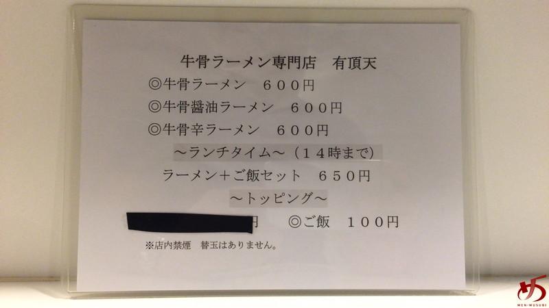 牛骨ラーメン 有頂天 (7)
