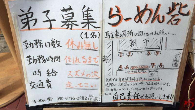 らーめん砦 (7)