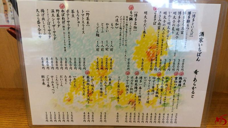 祇園いちばん (9)