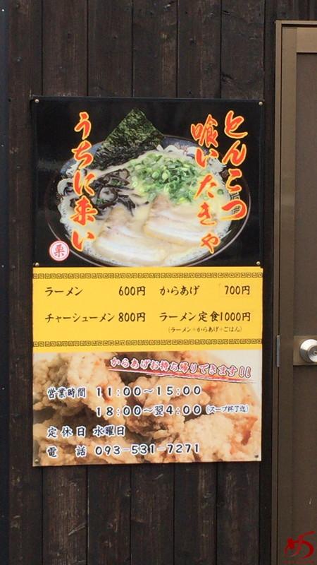 栗ちゃんラーメン 紺屋町店 (12)