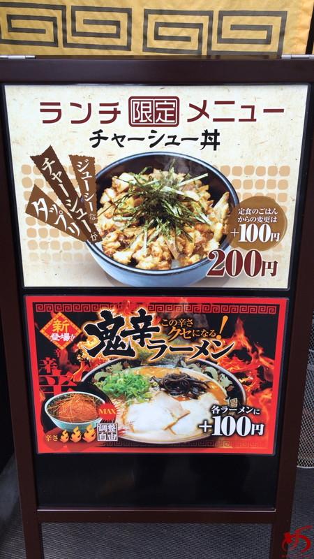 栗ちゃんラーメン 紺屋町店 (11)