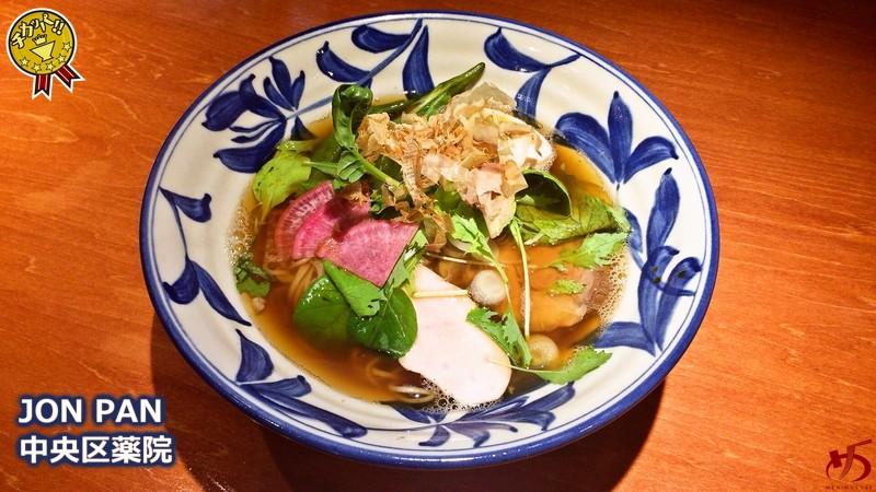 鰹の旨味が効いた極上醤油スープ♪ 新鮮野菜のトッピングで四季の移ろいを味わう
