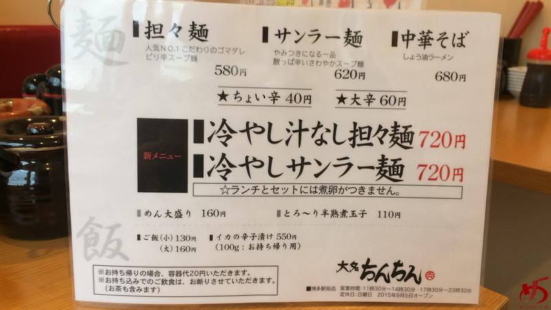 大名ちんちん 博多駅前店 (8)