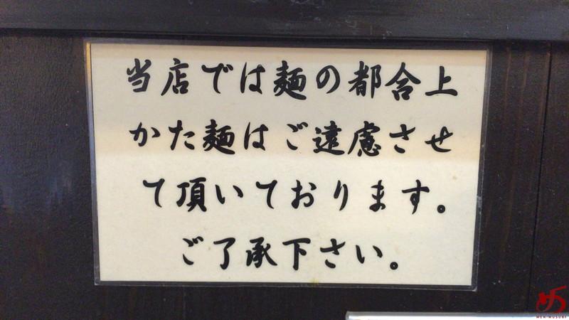 栗ちゃんラーメン 紺屋町店 (9)