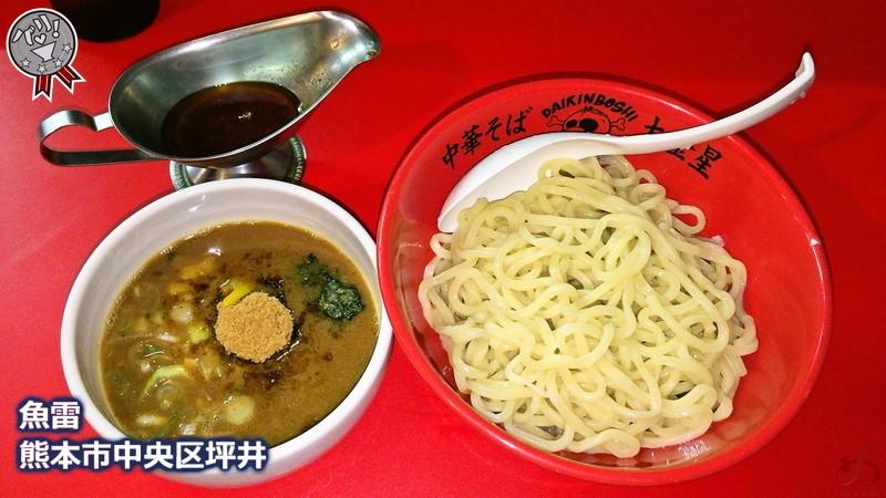 魚雷のつけ麺は魚介とんこつ×カレーソース+〆のインドめしで3度旨い♪