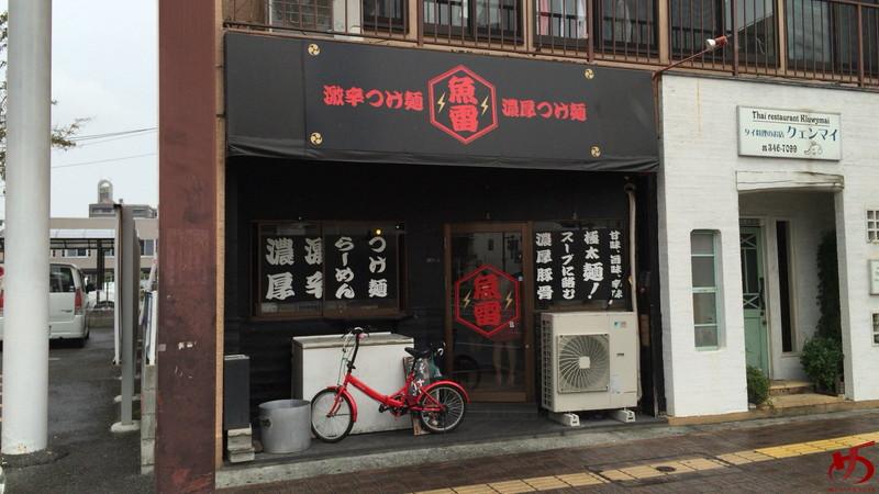 【店舗情報】JON PAN(旧 ラーメン元次)