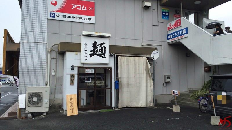 麺屋サキマサ (2)