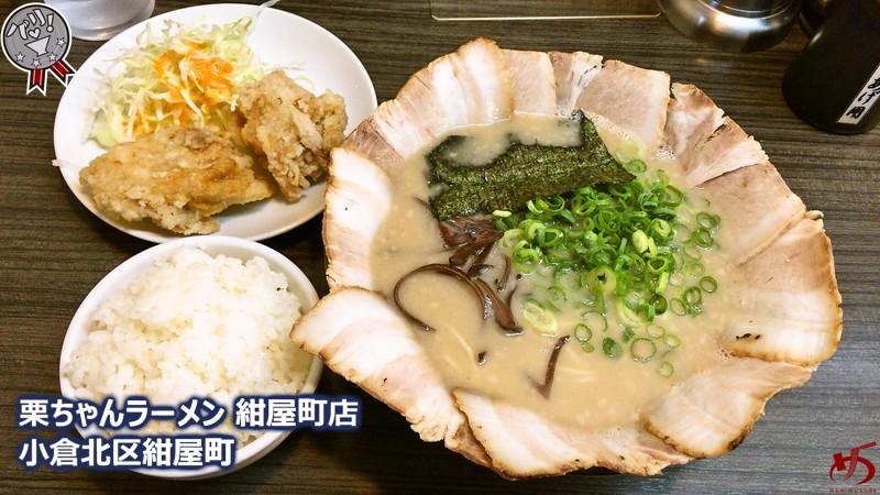 極ウマとんこつの栗ちゃん♪定食にしてからあげ&辛子高菜も楽しむべし