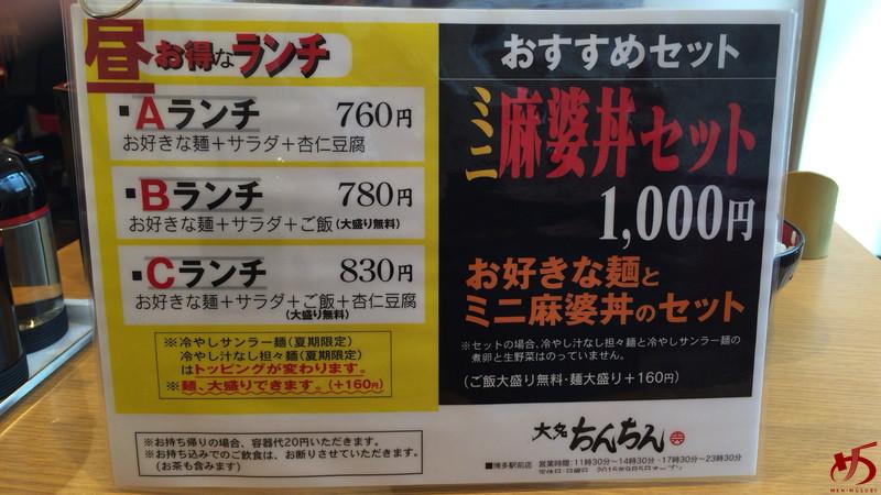大名ちんちん 博多駅前店 (4)